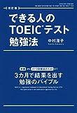改訂版 できる人のTOEICテスト勉強法