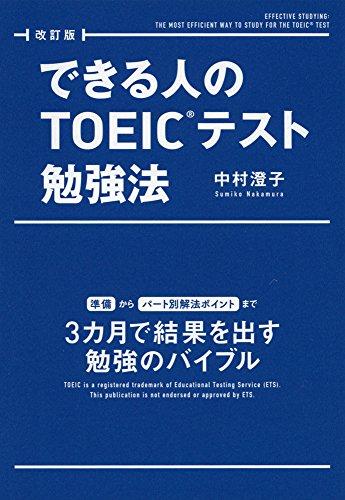 改訂版 できる人のTOEICテスト勉強法の詳細を見る
