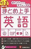中1~3/高校入試 まとめ上手 英語: ポイントだけをサクッと復習