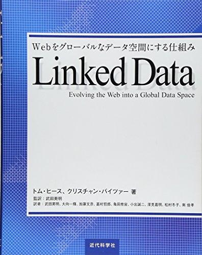 Linked Data: Webをグローバルなデータ空間にする仕組みの詳細を見る