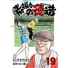 素振りの徳造 19巻 (石井さだよしゴルフ漫画シリーズ)