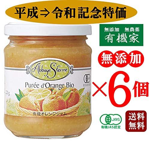 < 平成 ⇒ 令和 記念 サンキュー 特価 >有機オレンジジャム220g×6個セット<特別セット>★送料無料★砂糖不使用の有機オレンジジャムです。ぶどうとレモンの果汁で煮詰め、りんご由来のペクチンで仕上げてあるので、オレンジの自然な甘みと酸味が味わえます。