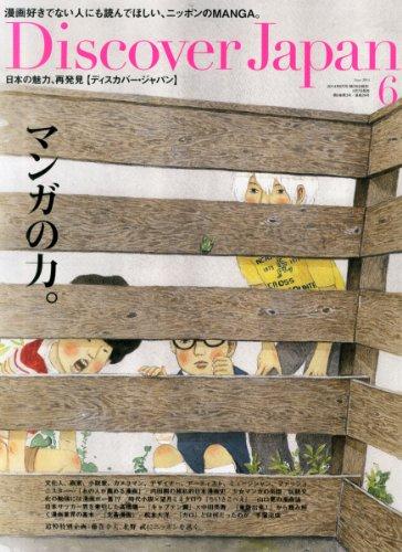 Discover Japan (ディスカバー・ジャパン) 2014年 06月号の詳細を見る
