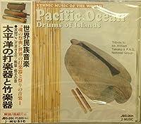 世界民族音楽 太平洋の打楽器と竹楽器