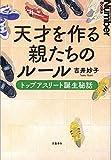 天才を作る親たちのルール トップアスリート誕生秘話 (Sports graphic Number books)