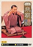 特選!!米朝落語全集 第五集 [DVD] (商品イメージ)