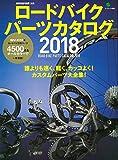 ロードバイクパーツカタログ2018 (エイムック)