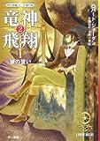 竜神飛翔〈2〉狼の誓い―「時の車輪」シリーズ第11部 (ハヤカワ文庫FT)