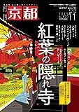 月刊京都2019年11月号[雑誌]