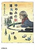 (P[あ]5-2)ゆめみの駅 遺失物係 (ポプラ文庫ピュアフル)