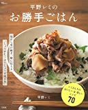 平野レミのお勝手ごはん (TJMOOK)