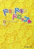 ドキ☆ドキ☆ドロップ〈2〉 (魔法のiらんど文庫)