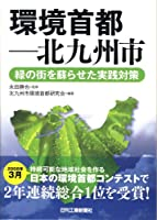 環境首都 北九州市―緑の街を蘇らせた実践対策