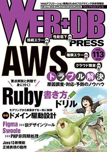 WEB+DB PRESS Vol.113[ 野田 奏 ]の自炊・スキャンなら自炊の森