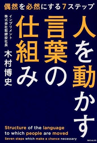 人を動かす言葉の仕組み (角川フォレスタ)の詳細を見る