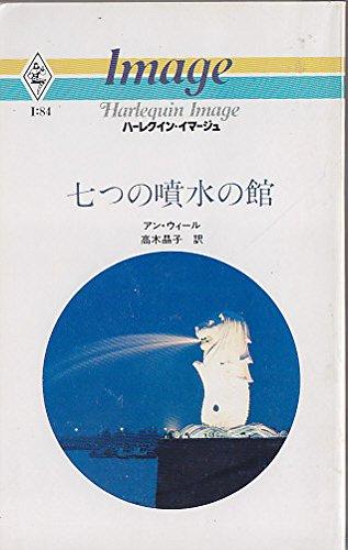 七つの噴水の館 (ハーレクイン・イマージュ (I84))