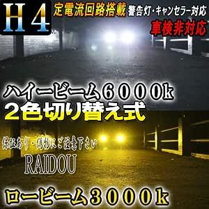 スズキ エブリィワゴン H17.8~H22.4 DA64系 ヘッドライト LED H4 Hi/Lo ツイン 2色切り替え 黄色 ホワイト 車検非対応
