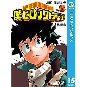 僕のヒーローアカデミア 15 (ジャンプコミックスDIGITAL)