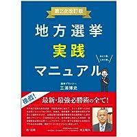 三浦 博史 (著)出版年月: 2018/10/27新品: ¥ 2,160ポイント:21pt (1%)
