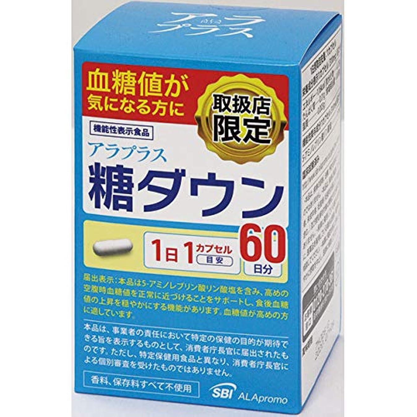 快適溶接用量アラプラス糖ダウン 60カプセル