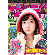週刊少年サンデー 2018年46号(2018年10月10日発売) [雑誌]