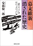 幕末維新 消された歴史 (日経文芸文庫)