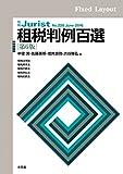 租税判例百選(第6版) 別冊ジュリスト 画像