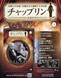 チャップリン公式DVDコレクション(4) 2016年 10/19 号 [雑誌]
