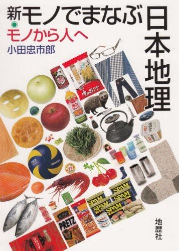 新・モノでまなぶ日本地理: モノから人への詳細を見る