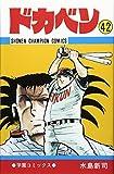 ドカベン (42) (少年チャンピオン・コミックス)