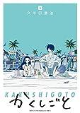 かくしごと(6) (KCデラックス 月刊少年マガジン)