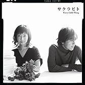 サクラビト(初回限定盤)(DVD付)