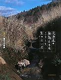 北海道の動物たちはこうして生きている