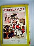 ありばばと40にんのとうぞく―アラビアンナイト (1978年) (せかいの名作ぶんこ)