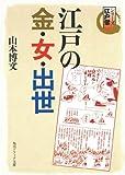 シリーズ江戸学 江戸の金・女・出世 (角川ソフィア文庫)