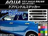 AP ドアハンドルステッカー カーボン調 トヨタ アクア NHP10 前期/後期 2011年12月~ ブラック AP-CF115-BK 入数:1セット(8枚)