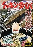 クッキングパパ スモーク・サンマ (講談社プラチナコミックス)