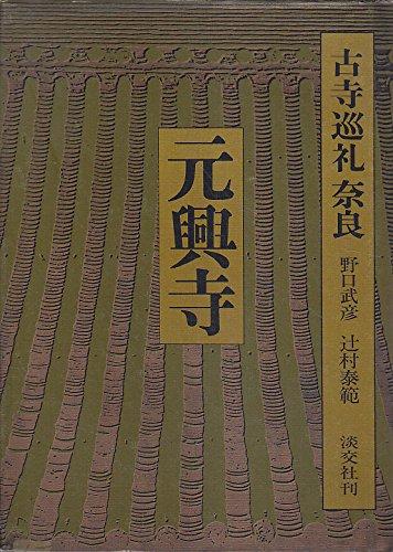 古寺巡礼奈良〈6〉元興寺 (1979年)