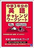 中学3年分の英語チャレンジワークシート (English Edition)