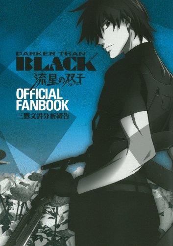 DARKER THAN BLACK-流星の双子-オフィシャルファンブック 三鷹文書分析報告 (Guide book)の詳細を見る