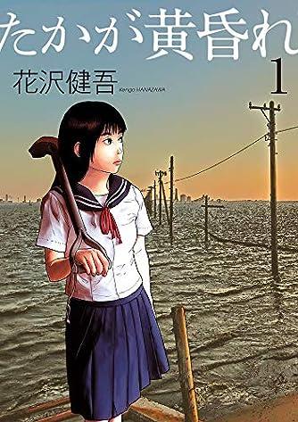 たかが黄昏れ (1) (ビッグコミックススペシャル)