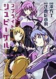 スプライトシュピーゲル (ヤングキングコミックス)