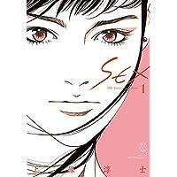 SEX 30th AnniversaryEdition (1) (小学館クリエイティブ単行本)
