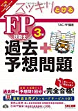 スッキリとける 過去+予想問題 FP技能士3級 2017-2018年 (スッキリわかるシリーズ)