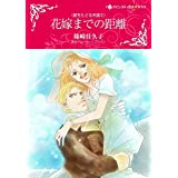 花嫁までの距離 愛をたどる系譜 (ハーレクインコミックス)