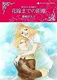 花嫁までの距離 愛をたどる系譜 Ⅱ (ハーレクインコミックス)