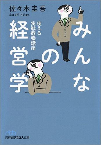 みんなの経営学  使える実戦教養講座 (日経ビジネス人文庫)