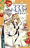 ラララ ハレルヤ! 2 (りぼんマスコットコミックス)