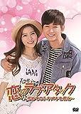 恋のラブ・アタック ~初めてのトキメキを君と~ [DVD] -
