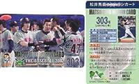 松井秀喜 ホームランカード 303号